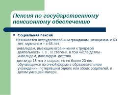 Презентация по экономике на тему Пенсионное обеспечение  Пенсия по государственному пенсионному обеспечению Социальная пенсия Назначае