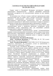 Контрольные вопросы по проверке знаний членов комитетов труда и Законодательство Российской Федерации по охране труда