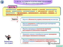 Презентация на тему МУЛЬТИМЕДИЙНЫЕ МЕТОДИЧЕСКИЕ УКАЗАНИЯ по  4 1