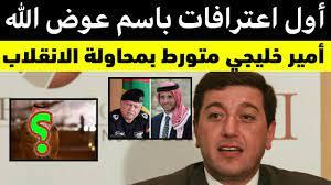 عاجل: تفاصيل اعترافات باسم عوض الله.. الكشف عن امير عربي متورط في الانقلاب  - YouTube