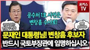 김선동문재인 대통령님!변창흠 후보자를 반드시 국토부장관에 임명하십시오 - YouTube