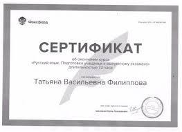 Сайт школы достижения Сертификат Фоксфорд об окончании курса Русский язык Подготовка учащихся к выпускному экзамену 72 часа