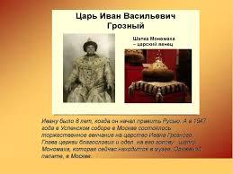 Личность Ивана Грозного реферат Личность иван грозный реферат