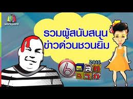 รวม!! ผู้สนับสนุน สุดฮา!! ข่าวด่วนชวนยิ้ม   ตลก 6 ฉาก - วิดีโอ Dailymotion