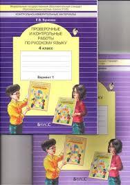 Бунеева Русский язык класс Проверочные и контрольные работы в  Бунеева Русский язык 4 класс Проверочные и контрольные работы в 2 х вариантах ФГОС