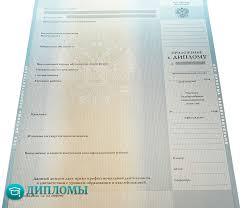 Купить диплом специалиста в России на фирменном бланке ГОЗНАК Диплом специалиста 2011 2013 года Диплом специалиста 2011 2013 года
