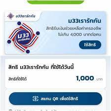 เช็คที่นี่! เรารักกัน ม.33 เงินเข้าวันไหนบ้าง หลังได้สิทธิงวดแรกวันนี้ 1000  | Thaiger ข่าวไทย