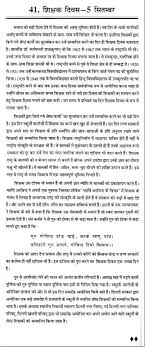 teachers day essay teachers day essay essay on teachers day essay short essay on teacher s day in hindi