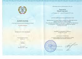 Ташлыков Юрий Сергеевич Экскон Документ об образовании Диплом