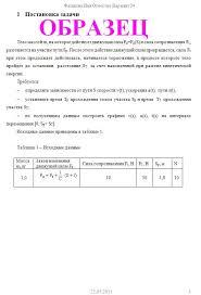 Курсовая работа Определение параметров поступательного движения  Наверх