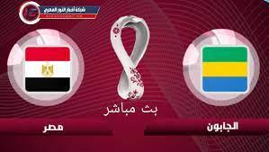 يلا شوت حصري يوتيوب .. بث مباشر مشاهدة مباراة مصر و الجابون بث مباشر اليوم  05-09-