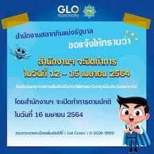 สำนักงานสลาก ฯ แจ้งปิดทำการในวันที่ 12–15 เมษายน 2564  และจะเปิดทำการตามปกติในวันที่ 16 เมษายน 2564