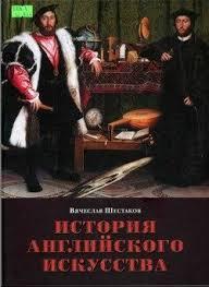 Книги <b>Шестаков Вячеслав Павлович</b> - скачать бесплатно, читать ...