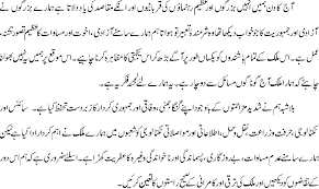 writing an admission essay language    August Urdu Essay