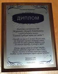 Дипломы грамоты на металле с плакеткой Шуточный диплом на алюминии под серебро зеркальное