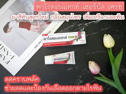 รีวิว ยาสีฟันพาโรดอนแทกซ์ เฮอร์บัล เฟรช ยาสีฟันกลิ่นสมุนไพรช่วยลดและ ป้องกันเลือดออกขณะแปรงฟัน - Pantip