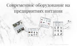Отчет по практике by anna shestakova on prezi Современное оборудование на предприятиях общественного питан