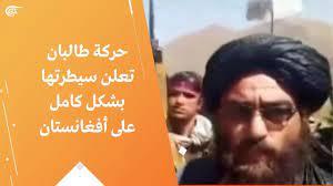 حركة طالبان تعلن سيطرتها بشكل كامل على أفغانستان - YouTube