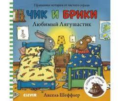 <b>Книжки</b>-<b>картонки</b> — купить в Москве в интернет-магазине ...