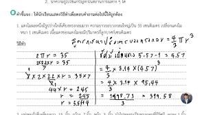 เฉลย ใบงานที่11 ชั้นม.3 คณิตศาสตร์ เรียนออนไลน์ #jdstudio - YouTube