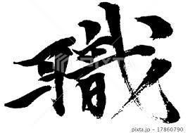 職 筆文字のイラスト素材 17860790 Pixta