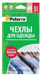 <b>Чехлы для одежды</b> Paterra, <b>3</b> шт, 65х100 см - купить по цене 34 ...