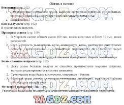 ГДЗ по географии класс Домогацких Алексеевский учебник §12 Жизнь в океане