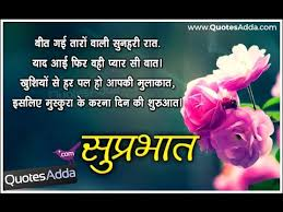 Beautiful Morning Quotes In Hindi Best of Good Morning Hindi Whatsapp Video Beautiful Hindi Quotes Best