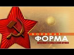 Д/с «<b>Военная форма</b> Красной и Советской Армии» Фильм 1 ...