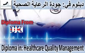 diploma certificate in healthcare quality management uk al  ad id 433612811