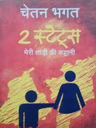 2 states hindi by chetan bhagat