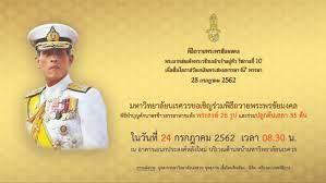 กำหนดการงานเฉลิมพระเกียรติ วันเฉลิมพระชนมพรรษา  พระบาทสมเด็จพระวชิรเกล้าเจ้าอยู่หัว รัชกาลที่ 10 – มหาวิทยาลัยนเรศวร :  Naresuan University