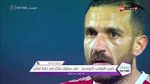 مساء ONTime - طبيب منتخب تونس: إصابة علي معلول تجددت بسبب التعجل في عودته  للملاعب - YouTube