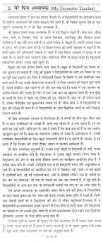 hindi essays world s largest collection of essays published by essay on my favorite teacher in hindi language