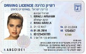 License amp; Test Driver B'nefesh Converting Israel Nefesh