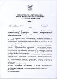Приказ о переоформлении лицензии Официальный сайт ГПОУ  Приказ о переоформлении лицензии