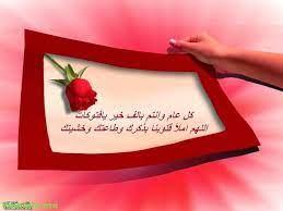 تهنئة عيد الأضحى - Feminin مجلتك النسائية