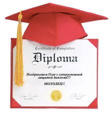 Поздравление с красным дипломом девушке открытка Поздравление для дочери с защитой красного диплома