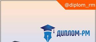Курсовые и дипломные работы в Саранске Диплом РМ ВКонтакте Как заработать студенту вместе с Диплом РМ ДИПЛОМ РМ