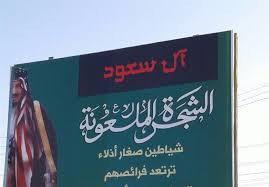 نتیجه تصویری برای ماه مبارک رمضان هم مانع جنایات آلسعود در یمن و عوامیه نشد