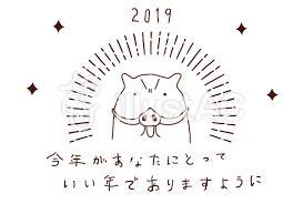 手描きいのししの年賀状素材2019年イラスト No 1212321無料