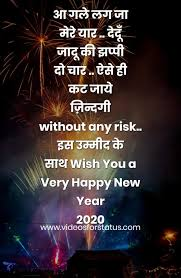 happy new year 2020 shayari in hindi image