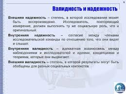 Надежность реферат доклад Древний сайт отборных галерей Реферат товароведение непродовольственных товаров 3