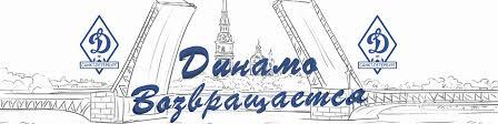 ФК «<b>Динамо</b>» <b>Санкт-Петербург</b> | ВКонтакте