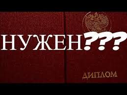 Как Легализировать Эвалюировать Российский Диплом в США  Почему Русский Диплом не ценится за границей