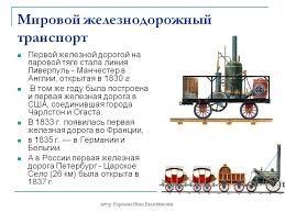Железнодорожный транспорт реферат по географии > решение найдено Железнодорожный транспорт реферат по географии