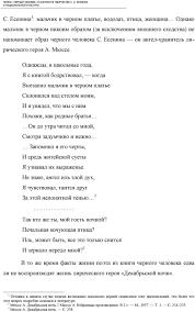 Поэма Черный человек в контексте творчества С А Есенина и  Есенина он ангел хранитель лирического героя А Мюссе