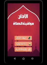 أذان الصلاة : Prayer Times for Android - APK Download