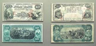 ese currency american banknote and ese 1873 banknote closely following the u s design