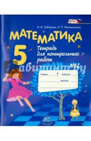 Книга Математика класс Тетрадь для контрольных работ №  Математика 5 класс Тетрадь для контрольных работ №2